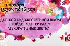 декорат+цветы