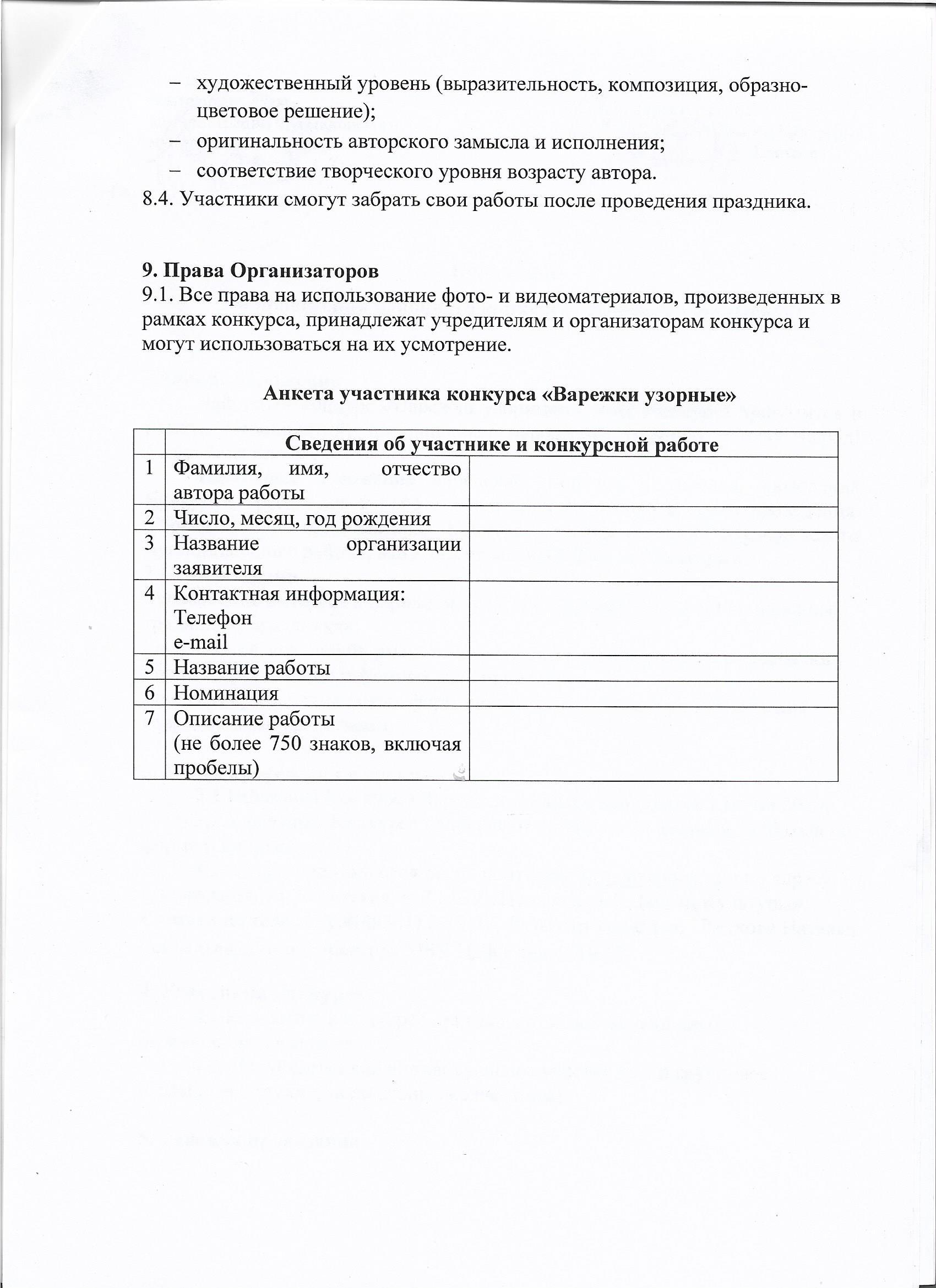 """Положение конкурса """"Без блина не Маслена"""""""
