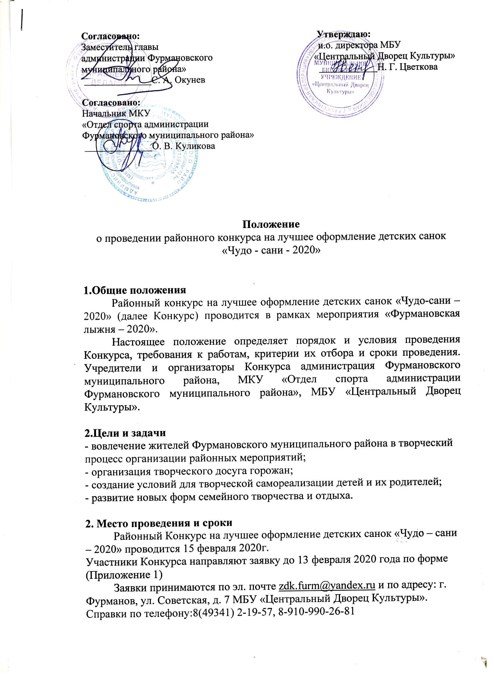 """Положение конкурса """"Чудо-сани 2020"""""""