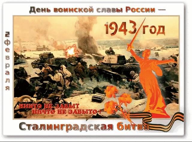 Сталинград. 200 дней мужества