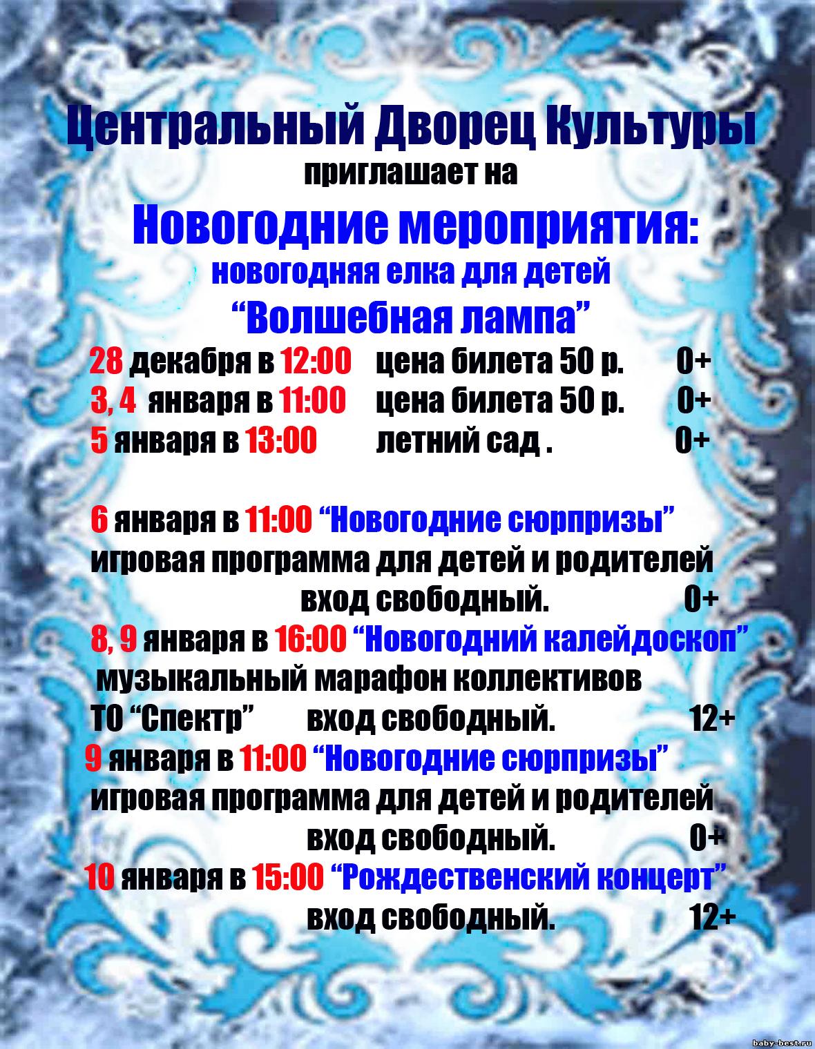 Афиша+Новый+год+2+(1)