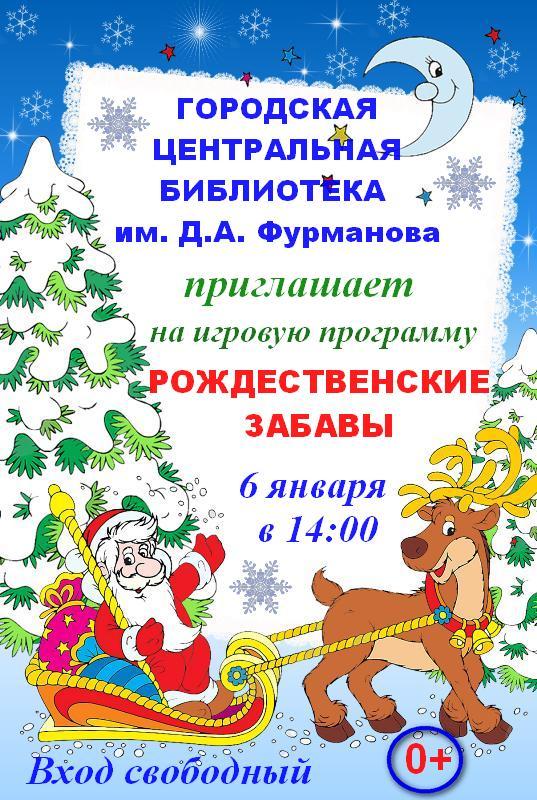 Рождество+афиша