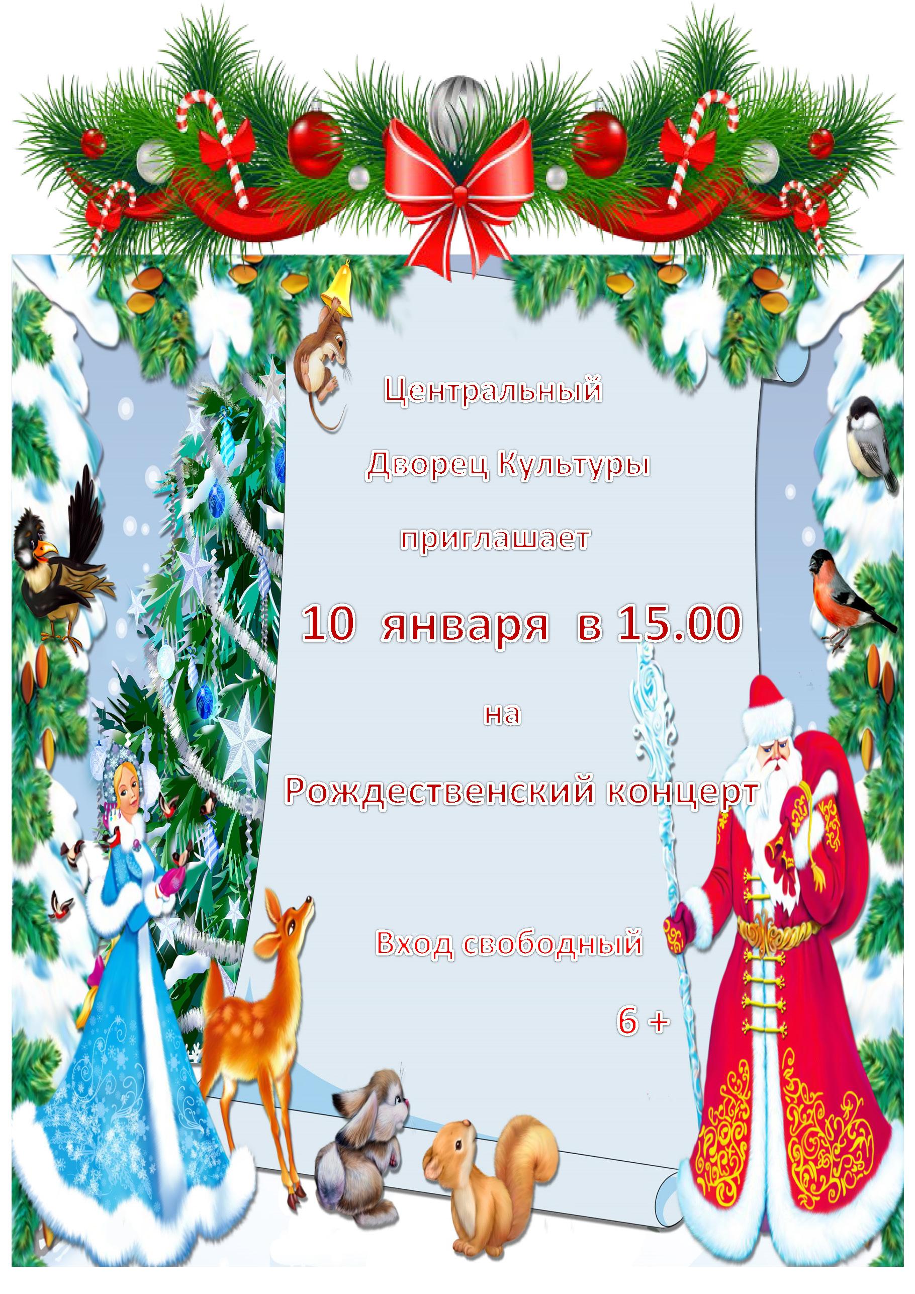Рожд_Концерт