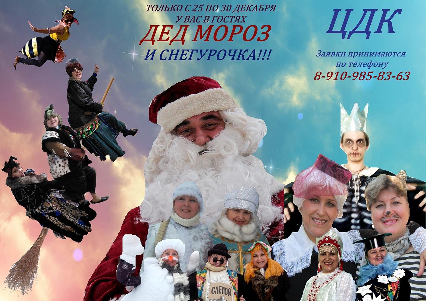 реклама-25-30-декабря2015