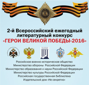2-й Всероссийский ежегодный литературный конкурс «Герои Великой Победы - 2016