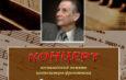 15 мая в 14.00 в Картинной галерее им. Д.А. Трубникова состоится концерт, посвященный памяти композитора-фронтовика Андрея Эшпая «Но помнит мир спасенный»