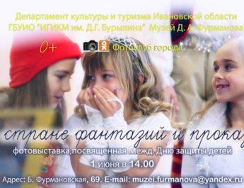 1 июня в 14.00 в музее Д.А. Фурманова состоится открытие фотовыставки, посвященной Международному Дню защиты детей