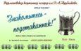 C 27 мая в Картинной галерее им. Д.А. Трубникова демонстрируется выставка экспонатов из частной коллекции Александра Яценко (г. Южа)