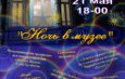 21 мая в 18.00 в Картинной галерее им. Д.А. Трубникова пройдет ежегодная Всероссийская акция «Ночь в музее»