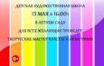 13 мая в 16.00 в Летнем саду для всех желающих пройдут творческие мастер-классы преподавателей Детской художественной школы