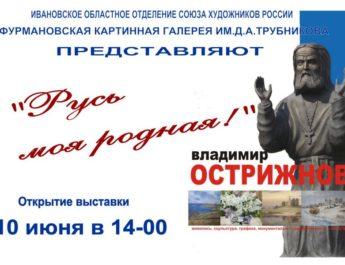 10 июня в 14.00 в Картинной галерее им. Д.А. Трубникова состоится открытие выставки работ Владимира Острижнова «Русь моя родная!»