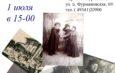 1 июля в 15.00 в музее Д. А. Фурманова состоится открытие фотовыставки «Середской фотограф Бутаев».