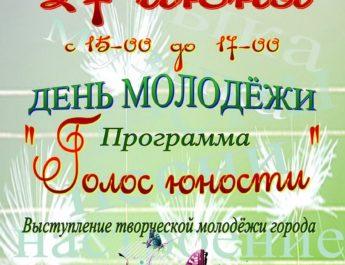 27 июня в 15.00 в Картинной галерее им. Д. А. Трубникова состоится музыкальная программа «Голос юности». Выступление творческой молодежи города»