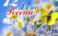 12 июня в 12.00 в Летнем саду состоится праздничное мероприятие, посвященное Дню России и Дню работников текстильной и легкой промышленности
