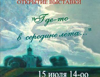 15 июля в 14.00 в Картинной галерее им. Д. А. Трубникова состоится открытие выставки работ Александра Вербина «Где-то в середине лета…»