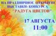17 августа в 11-00 городская центральная библиотека им Д. А. Фурманова приглашает на праздничное открытие выставки-конкурса «Радуга цветов»