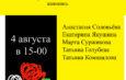 4 августа в 15-00 в музее Д. А. Фурманова состоится выставка живописи «Притяжение»