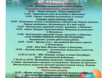 27 августа День Фурмановского муниципального района