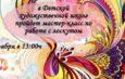 Афиши мероприятий, организованных Детской художественной школой