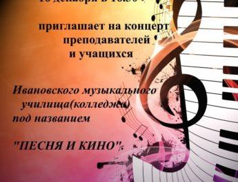 16 декабря в 16.30 в Детской музыкальной школе состоится концерт преподавателей и учащихся Ивановского музыкального училища «Песня и кино»
