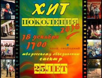 18 декабря в 17.00 в Центральном Дворце Культуры состоится фестиваль творческой молодежи — «Хит поколения — 2016»