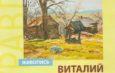 17 февраля в 15.00 в Картинной галерее им. Д.А. Трубникова состоится открытие персональной юбилейной выставки В.П. Журавлева