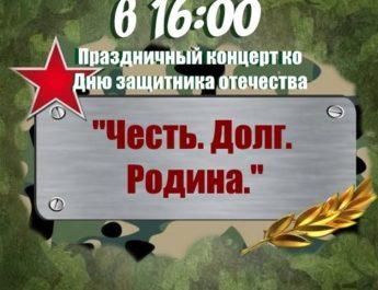22 февраля в 16.00 в Центральном Дворце Культуры состоится праздничный концерт к Дню защитника Отечества «Честь.Долг. Родина»