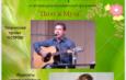 24 апреля в 15.00 в музее Д.А. Фурманова состоится концерт Сергея Леонтьева и Алины Серегиной (г. Москва) «Поэт и Муза»