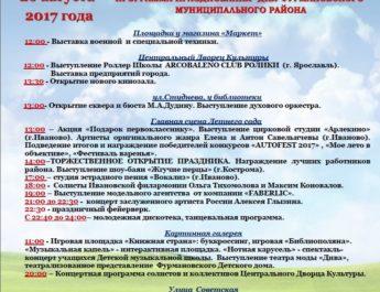26 августа День Фурмановского муниципального района