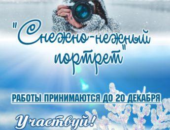 Внимание фото-конкурс «Снежно-нежный портрет»!