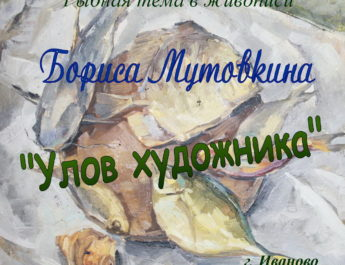 Выставка  Бориса Мутовкина