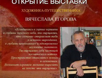 Открытие выставки художника-путешественника Вячеслава Егорова