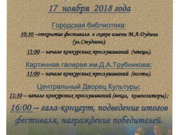 Программа областного открытого песенно-поэтического конкурса