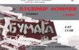 25 июля в 15.00 в музее Д.А.Фурманова состоится творческая встреча с Фомичевым В.В. 4 июля в выставочнм зале музея открылась его персональная выставка «Бумага»