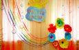 Праздничное открытие выставки-конкурса «Радуга цветов»