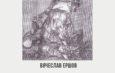 Пресс – релиз  персональная выставка графики  Вячеслава Ершова  «Разговор художника с библией»