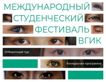 С 11 по 14 ноября  по всей территории России  пройдут региональные показы  39 Международного студенческого фестиваля ВГИК в рамках международного этапа.