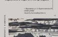Выставка, посвященная 90-летию художника и педагога Н.И. Дроздова