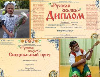 Поздравляем Диану Басову!