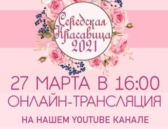 Середская Красавица 2021