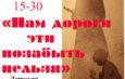 12 мая в 15.30 в музее Д.А. Фурманова состоится концерт учащихся Детской музыкальной школы «Нам дороги эти позабыть нельзя»